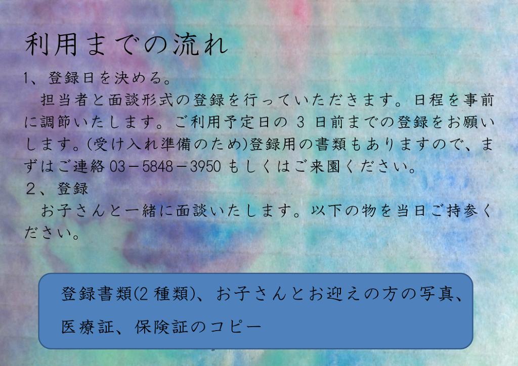 一時保育利用までの流れ HP用 ②-001-2